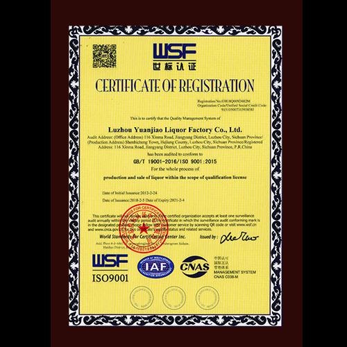 ISO世标认证英文版