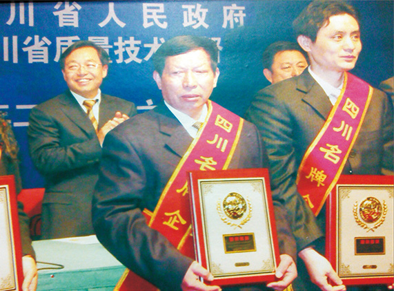 省人大杨志文副主任、黄小祥副省长等领导授予泸州原窖酒厂四川省名牌企业称号