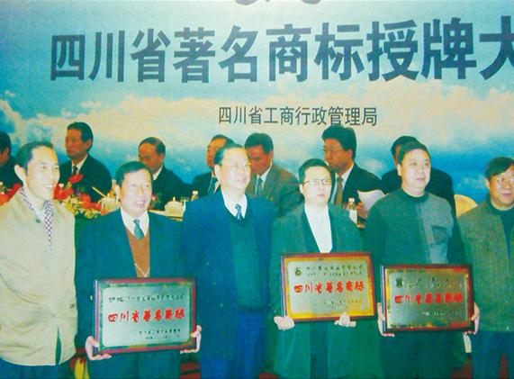 2009年省人大杨志文副主任、黄小祥副省长等领导授予泸宝牌四川著名商标称号
